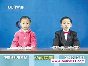 幼sxda园两位小朋友超级网络山寨版搞笑新闻联播