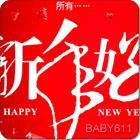 祝你新年好