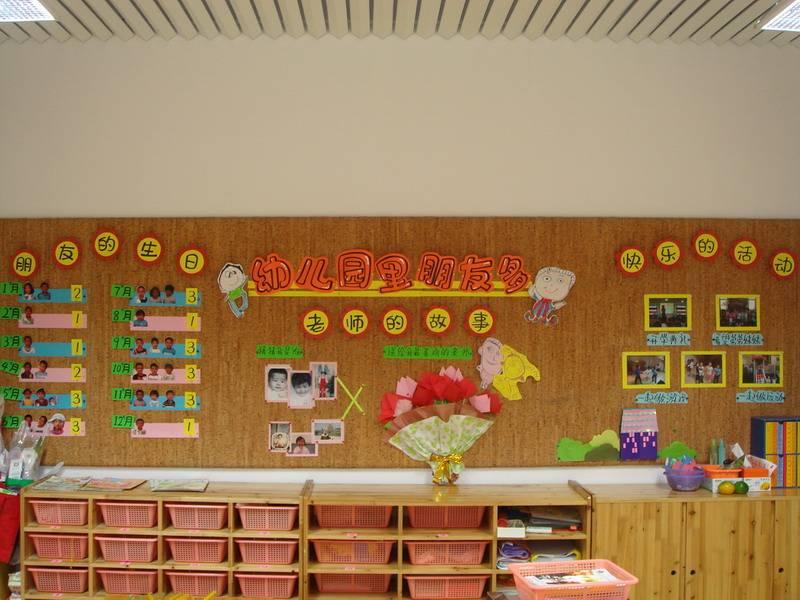 幼儿园教室墙面装饰图片效果图