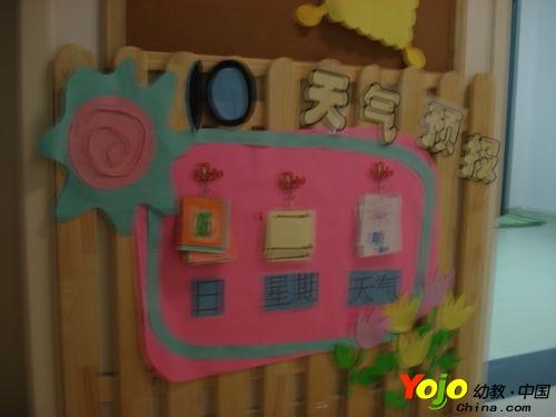 幼儿园布置参考,幼儿园环境布置; 幼儿园环境布置:天气预报; 幼儿园