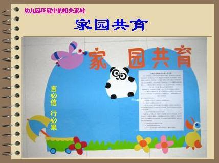 家园共育栏布告设计_幼儿园家园共育布置 61幼儿网