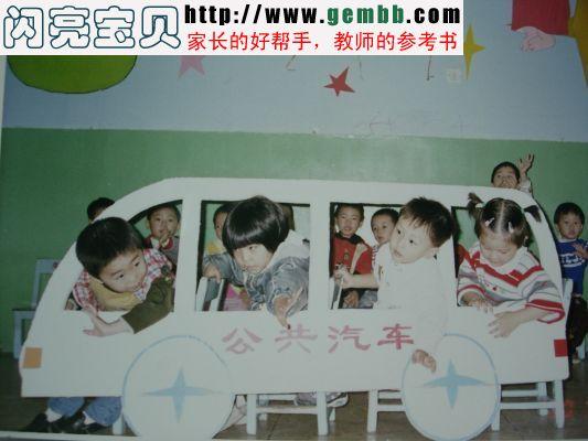 片-公共汽车_幼儿园区域角布置;
