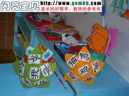 幼儿园语言区-动物公园_幼儿园区域角布置图片- 闪亮宝贝幼教网1024图片