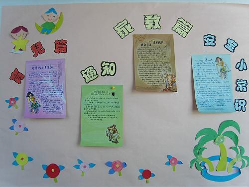 幼儿园环境布置照片 [4000张]