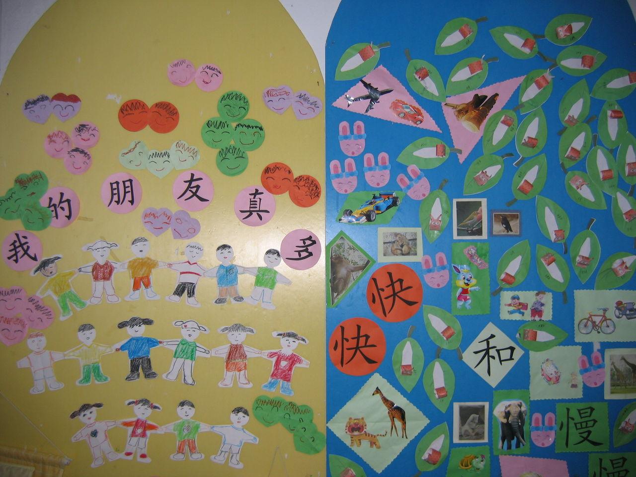 小学一年级板报设计图案大全图片展示