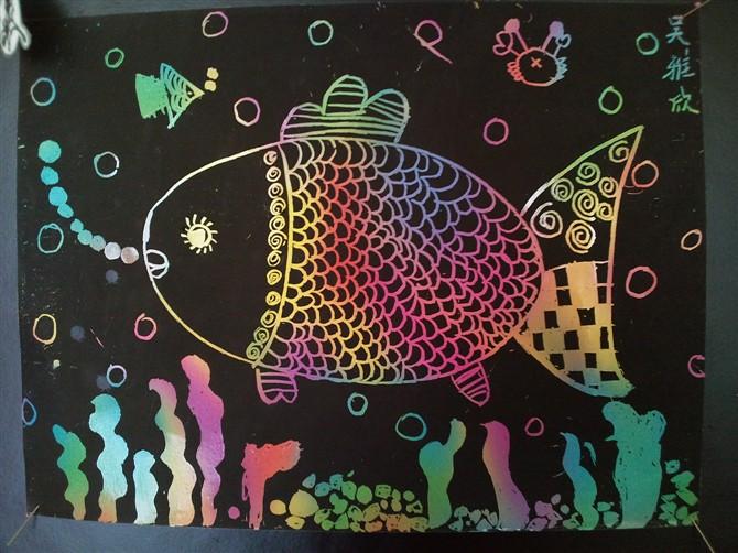 """幼儿园大班美术:刮刮画""""深海里的鱼"""""""