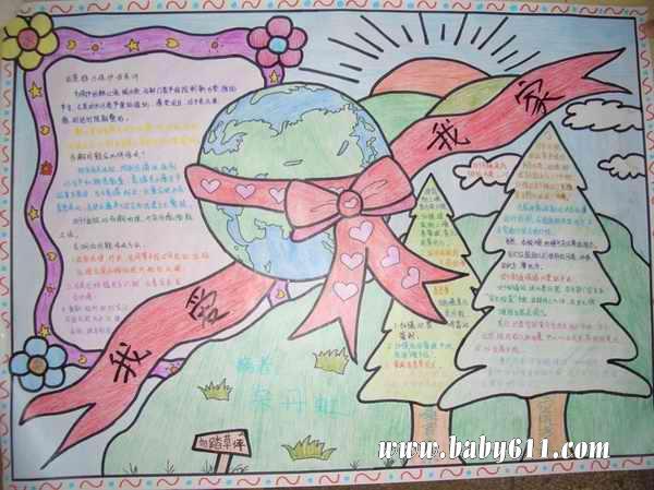 六五世界环境日手抄报:我爱我家