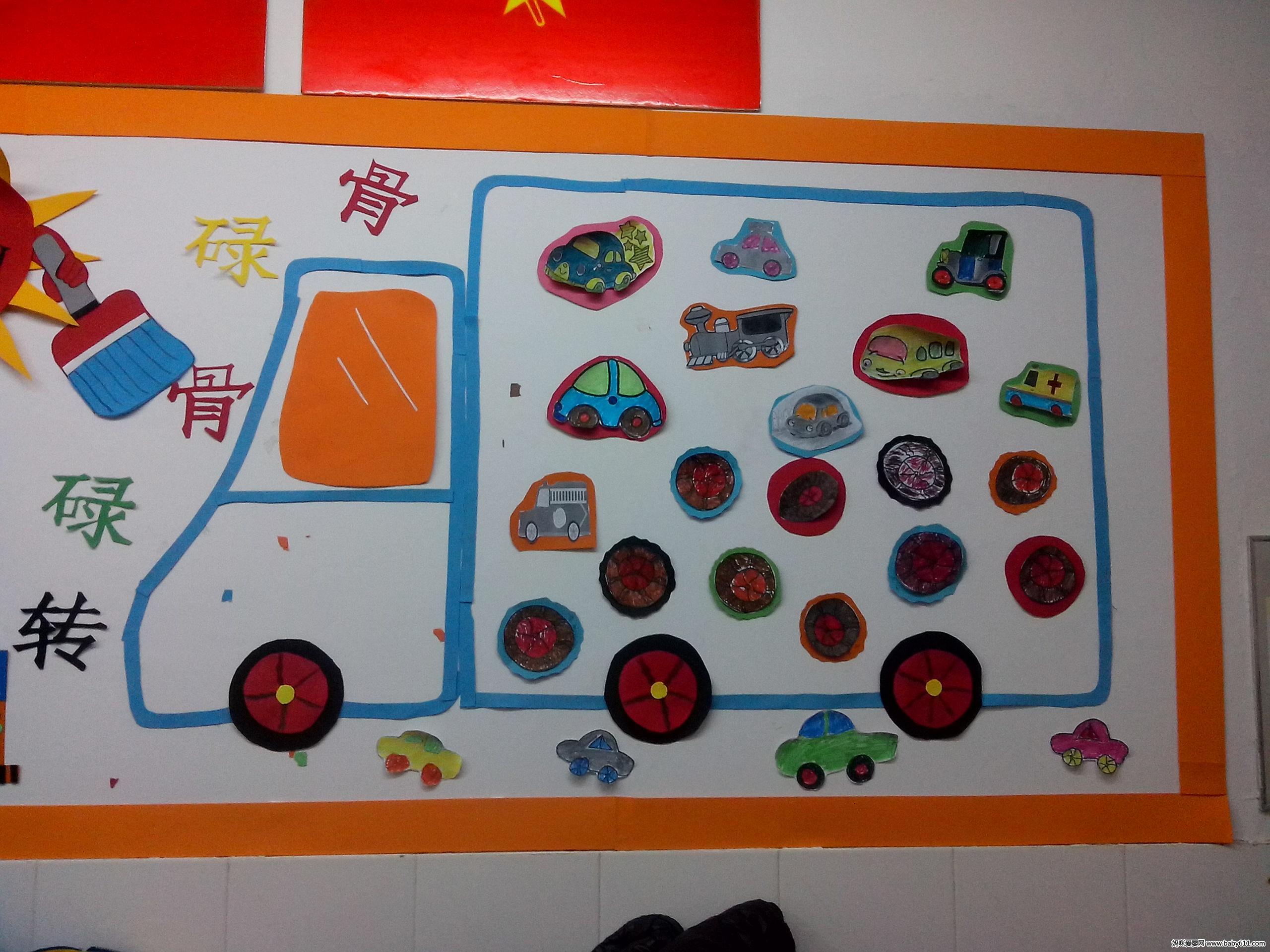 小班幼儿汽车主题墙