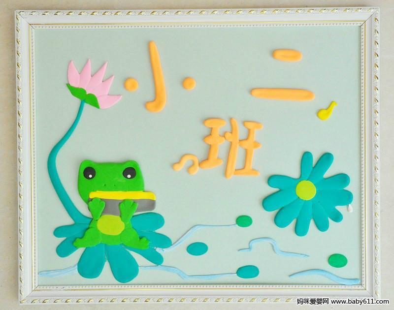 最新最全的幼儿园门牌展示(7)