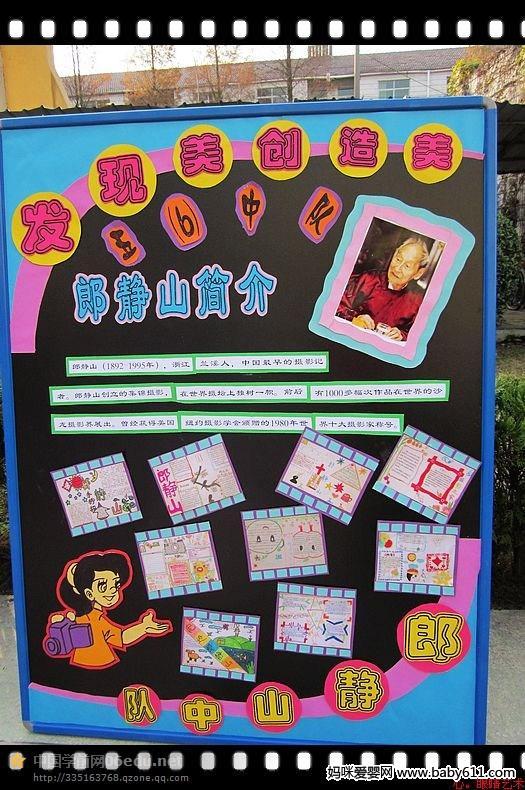 经典幼儿园画报环创图(4)