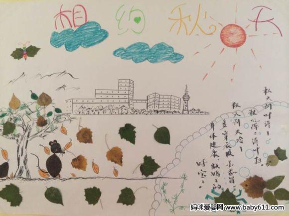 [组图] 幼儿园主题墙设计:秋天的童话图片