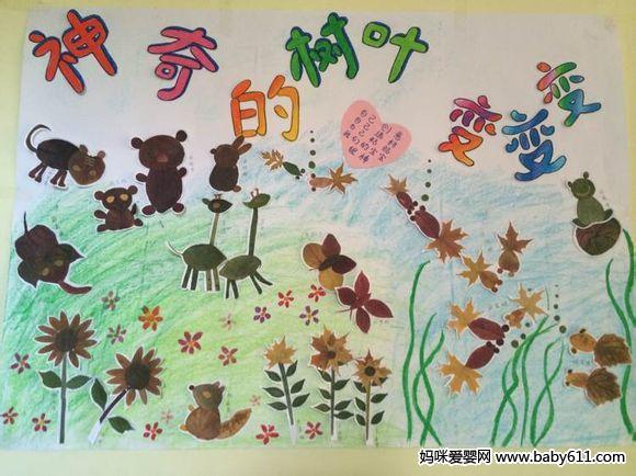 幼儿园主题墙设计:秋天的童话(4)