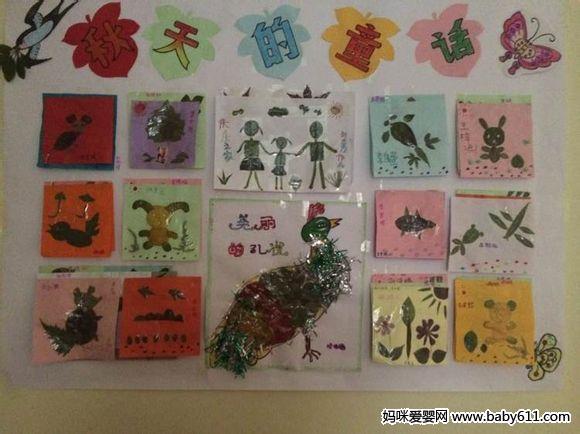 [组图] 幼儿园主题墙设计:秋天的童话(7)
