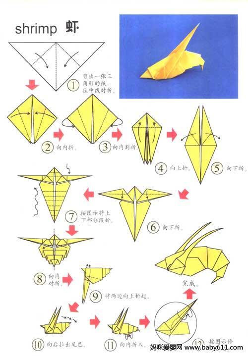 幼儿园大班手工折纸:虾