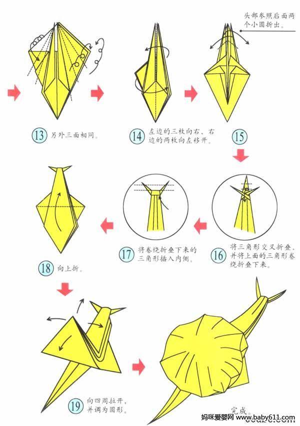 幼儿园大班手工折纸活动:教你折可爱的蜗牛图片