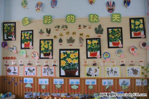 幼儿园大班主题环境创设:多彩的秋天