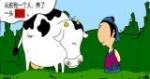 挤牛奶的故事