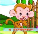 猴子种葡萄