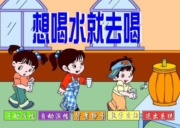幼儿园社会课件:想喝水就去喝 (flash)