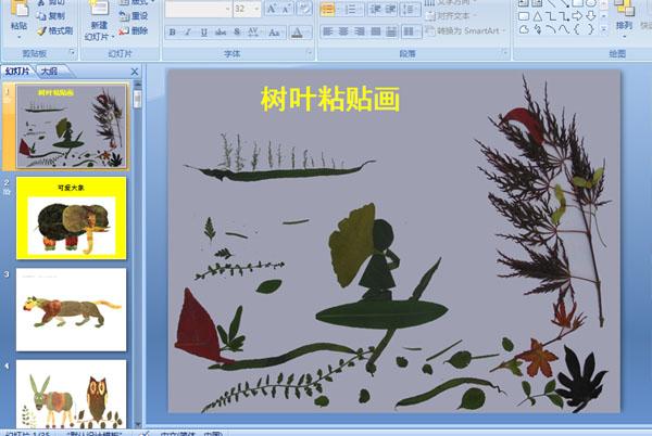 幼儿园大班美术课件:树叶粘贴画