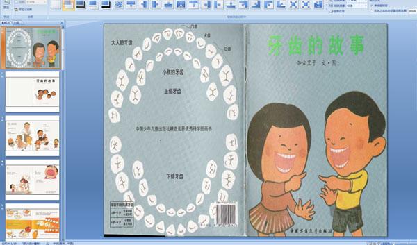 幼儿园儿童绘本:牙齿的故事 (ppt多媒体课件)