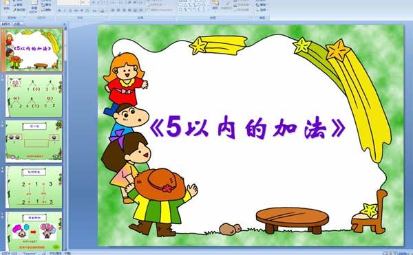 中班教学课件 - 幼儿园中班教学课件下载,ppt,word