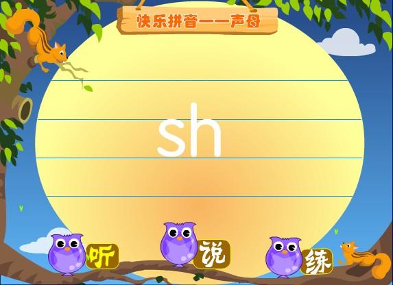 幼儿园flash课件 - 幼儿园flash动画课件大全
