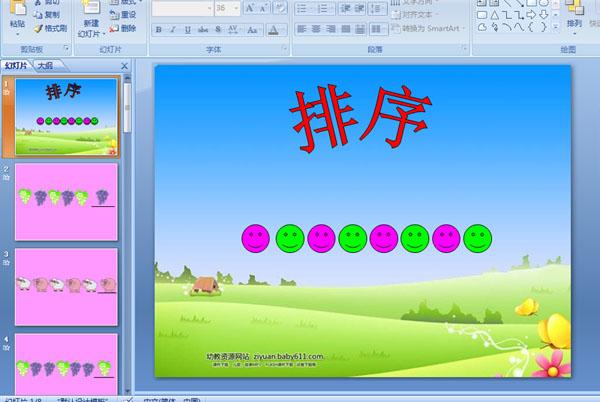幼儿园小班语言活动--小小船 (含课件) - 语言教