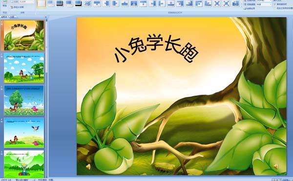 幼儿园中班语言教案 幼儿园中班语言游戏 幼儿园中班语言课件图片