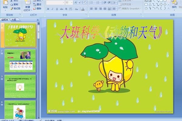 幼儿园大班科学课件《动物和天气》