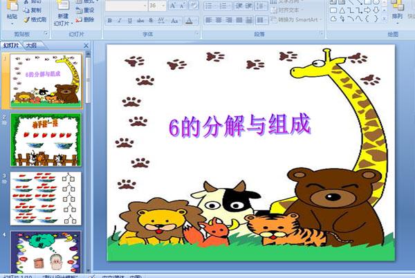 幼儿园大班语言活动《男孩女孩》教学反思图片