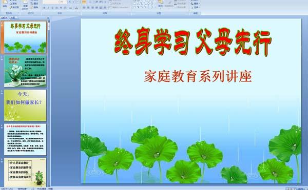 幼儿园中班语言 教案 大伞和小伞 语言 教案