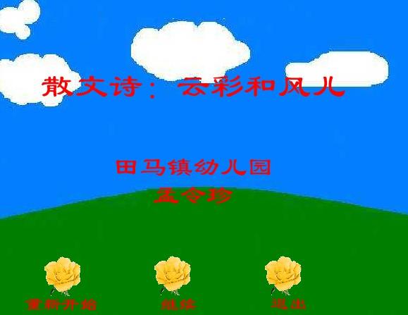 幼儿园中班语言:云彩和风儿