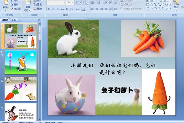 幼儿园小班语言课件:兔子和萝卜