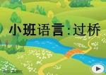 幼sxda园小班语言:过桥 (flash动画课件)
