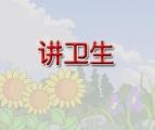 亚博yabovip1.cpmflash动画歌曲——讲卫生