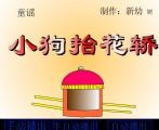 亚博yabovip1.cpm儿歌动画——小狗抬花轿