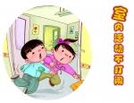 幼儿园大班安全课件:室内活动不打闹