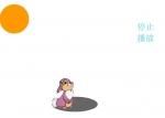 幼儿园动画课件:影的形成