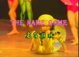 名字游戏 the name game