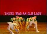 哪sxda有位老太太 there was an old lady
