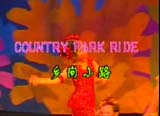 乡间小路 country park ride