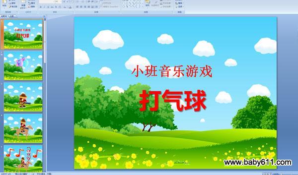 幼儿园小班教学视频_幼儿园小班音乐游戏:打气球 (ppt教学课件)