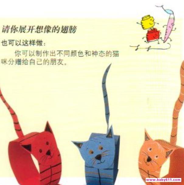 幼儿手工制作教程 猫咪 8