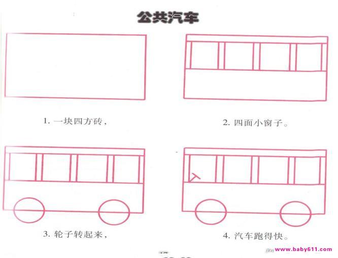 幼儿园简笔画教程:公共汽车