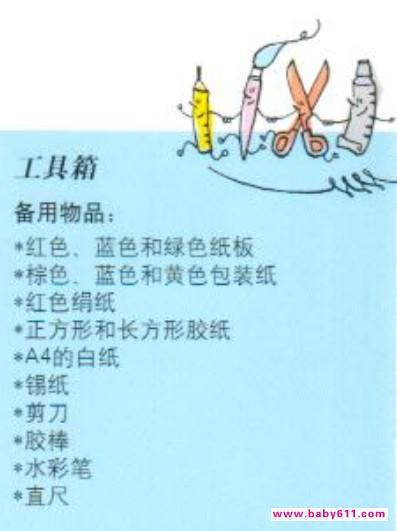 幼儿手工制作教程:童话村需要准备的工具及材料