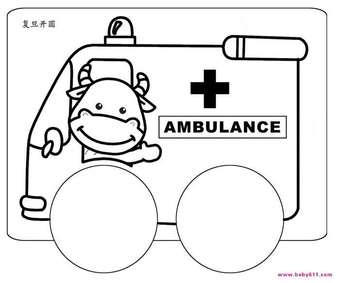 幼儿园涂色卡图片下载:医院救护车