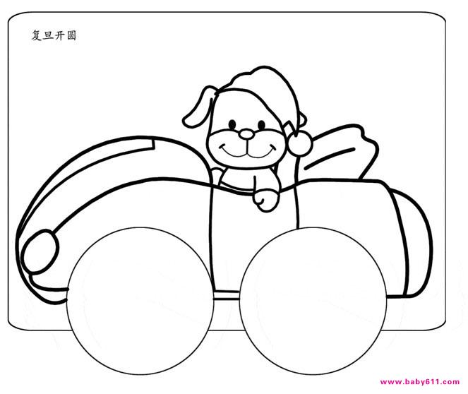 幼儿园涂色卡图片下载:小狗开车