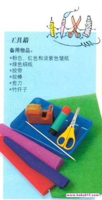 幼儿手工制作教程:小花准备工具及材料