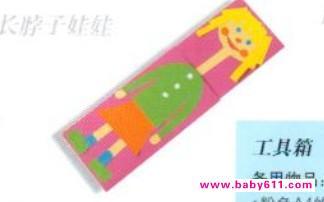 幼儿手工制作教程:长脖子娃娃最终效果图